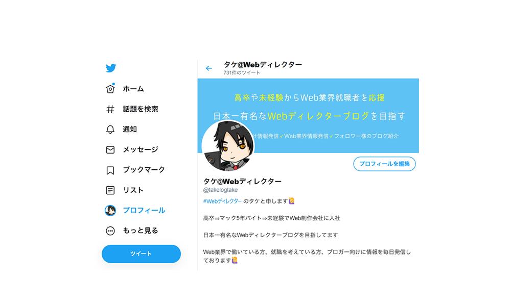 WebディレクターのTwitter