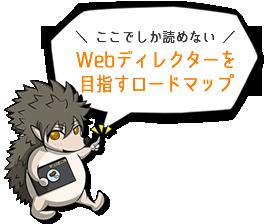 Webディレクターを目指すロードマップ